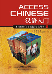 Access Chinese, Book 1
